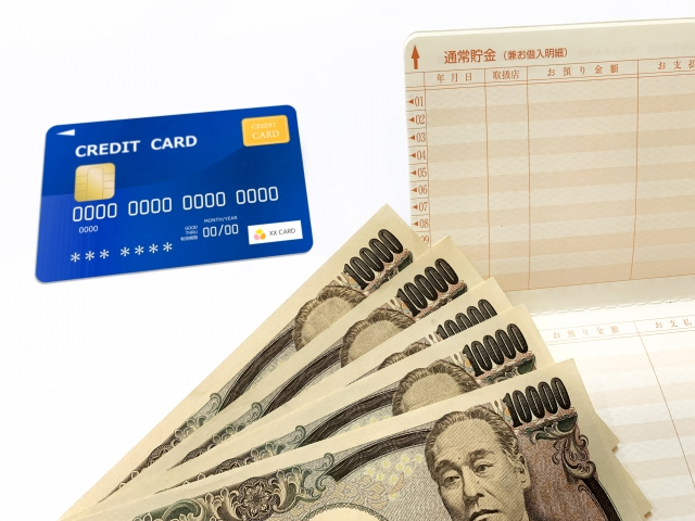 お金とクレジットカードと通帳