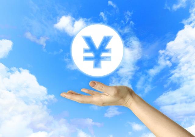 青空と雲とお金