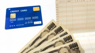 通帳とお金とクレジットカード